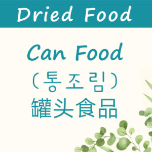 Can Food (통조림)