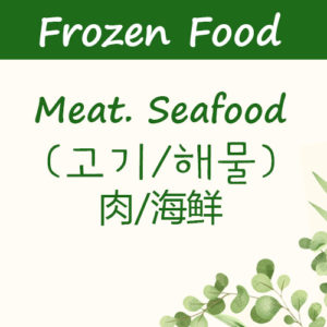 Meat/Seafood (고기/해물)