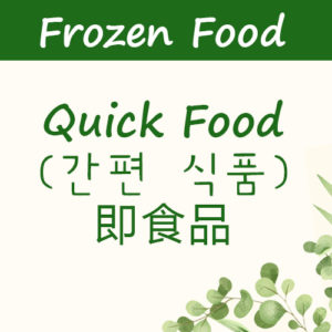 Quick Food (간편 식품)