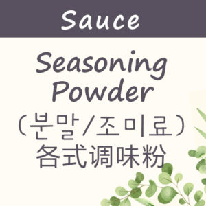 Seasoning Powder (분말/조미료)