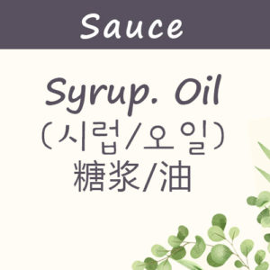 Syrup/Oil (시럽/오일)